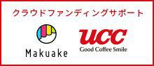 クラウドファンディングサポートMakuake×UCC