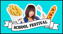 文化祭・学祭で使える食品特集