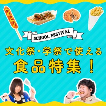 文化祭に使える食材特集
