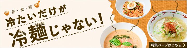 冷たいだけが冷麺じゃない!30%OFFクーポン付!温麺特集