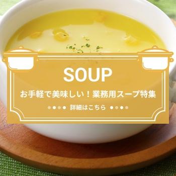業務用スープ