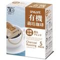 ユニカフェ 有機栽培珈琲 ドリップコーヒー 香るブレンド 8g×5パック