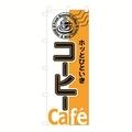 のぼり 550X1500 コーヒー(イエロー)