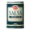 SO イカスミソース(7号缶)