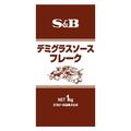 S&B デミグラスソースフレーク 1kg