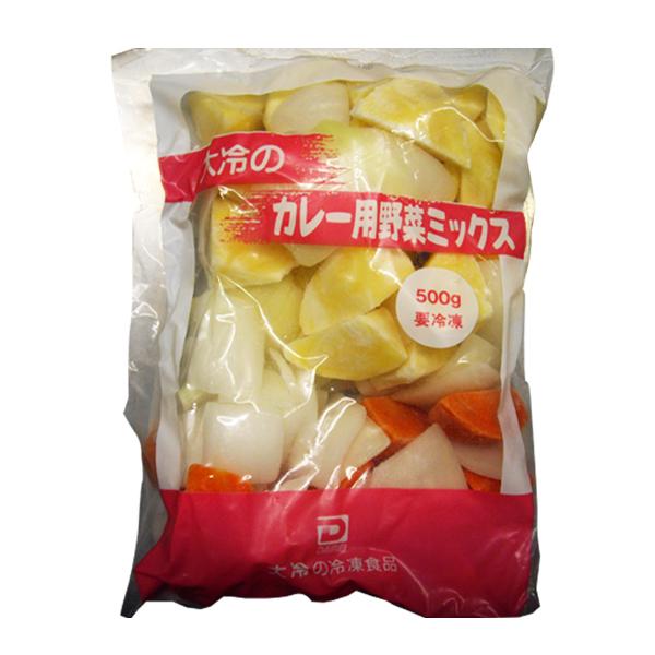 大冷 カレー用野菜ミックス 500g