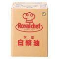 ロイヤルシェフ 大豆白絞油 バックインボックス15kg