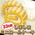 テーブルマーク PSロールケーキ カスタード 200g