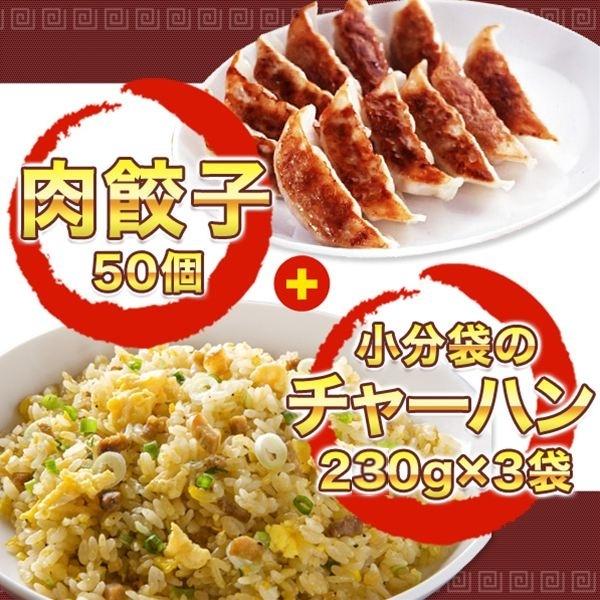 大阪王将 肉餃子+炒飯スペシャルアソートセット
