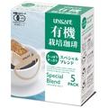 ユニカフェ 有機栽培珈琲 ドリップコーヒー スペシャルブレンド 8g×5パック