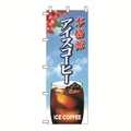 のぼり 550×1500 本格派アイスコーヒー