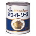 ロイヤルシェフ ホワイトソースNZ 2号缶
