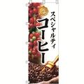 のぼり 550×1500 スペシャルティコーヒー
