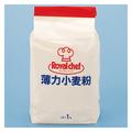 ロイヤルシェフ 薄力小麦粉 1kg