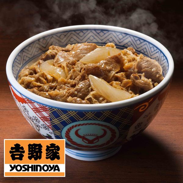 吉野家 牛丼 135g アソート15食セット