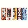 のぼり 550×1500 コーヒー豆(オレンジ) 04426