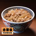 【11月限定セール】吉野家 豚丼の具 135g