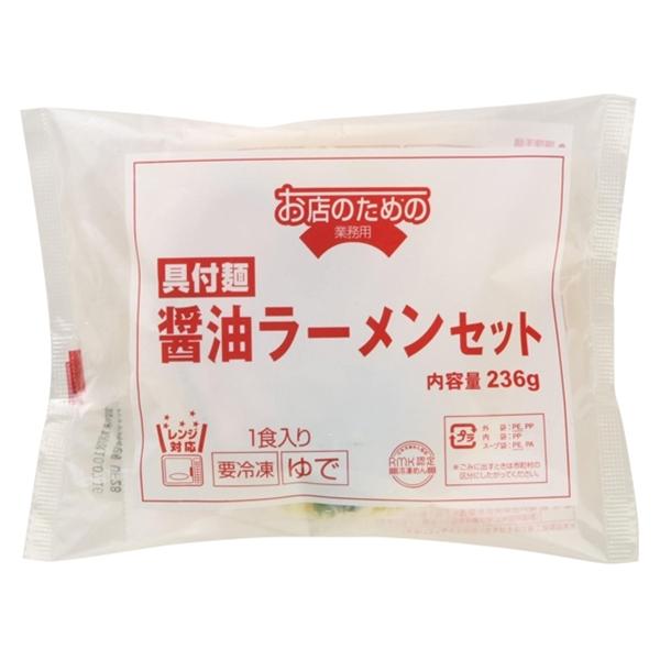 お店のための 醤油ラーメンセット(具付) 236g