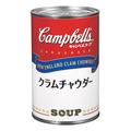 SSK キャンベル ニューイングランドクラムチャウダー 660g 缶