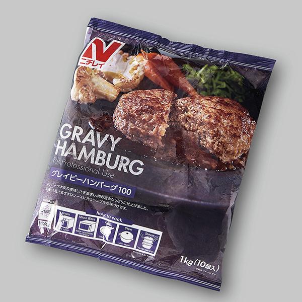 ニチレイ グレイビーハンバーグ 1kg(10個入)