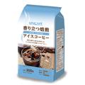 【大特価セール!】 ユニカフェ 香り立つ焙煎 アイスコーヒー(粉)300g