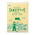ロイヤルシェフ たまごサラダ 冷蔵 1kg【業務用】