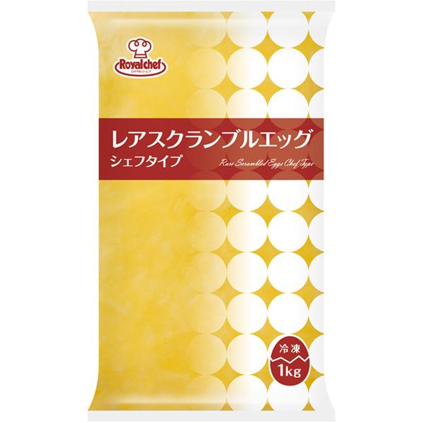 ロイヤルシェフ レアスクランブルエッグ(シェフタイプ) 冷凍 1kg【業務用】