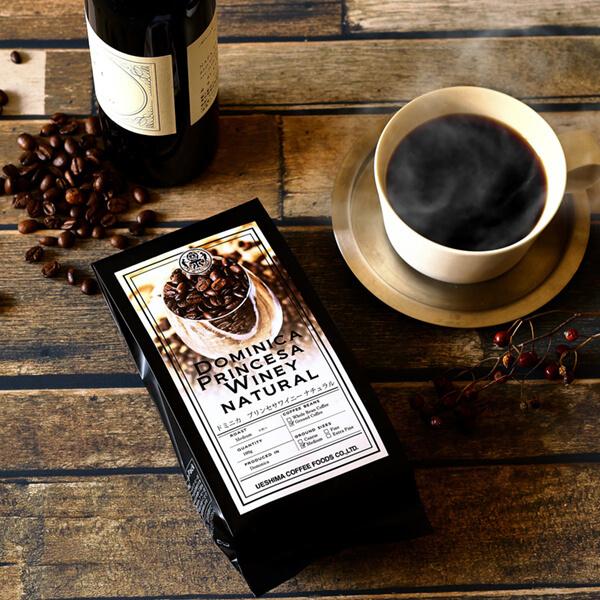 U.COFFEE ドミニカ プリンセサワイニー(豆)100g