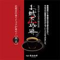 【3月セール】進和 お城下珈琲 日本ブレンド 本丸(粉)200g ※賞味期限:5/2