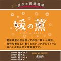 進和 ドリップカフェ 伊予の炭焼珈琲「媛の薫」 10g×6P