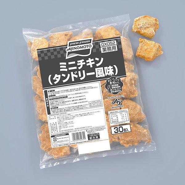 味の素 GX052 ミニチキン (タンドリー風味) 冷凍 30個(720g)