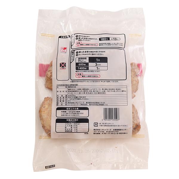 ロイヤルシェフ 若鶏ももグリルチキン 冷凍 600g(5枚入)