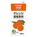 カゴメ オレンジ濃縮飲料(3倍濃縮) 1L