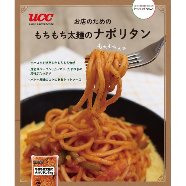 お店のための もちもち太麺のナポリタン 冷凍 1kg
