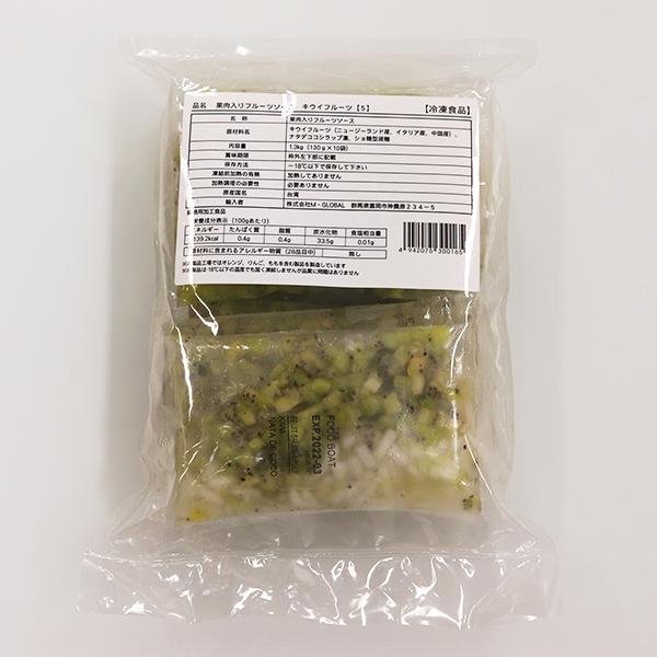 マルイ物産 果肉入りフルーツソース キウイフルーツ 130g×10袋