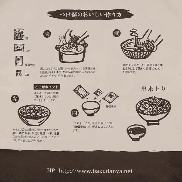 廣島つけ麺本舗 ばくだん屋 なま つけ麺 常温(二食入)