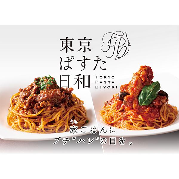 ポポラマーマ 東京ぱすた日和 三河赤鶏 スパイシーカチャトーラ 210g