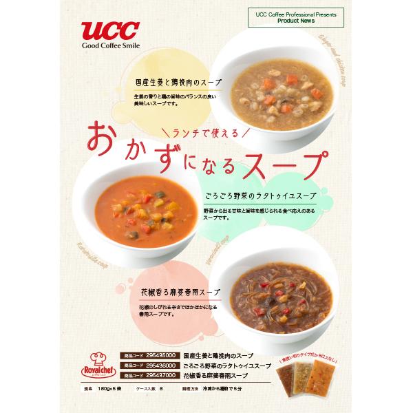 ロイヤルシェフ 国産生姜と鶏挽肉の和風スープ 冷凍 180g×5袋