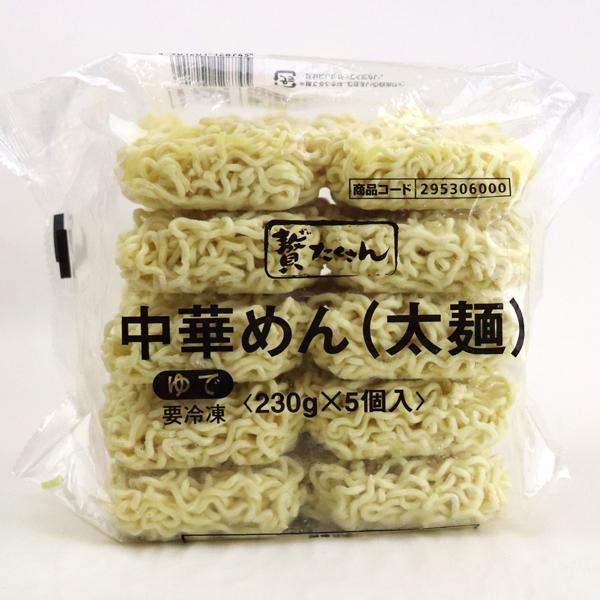 贅たくさん 中華めん(太麺)冷凍 230g×5食