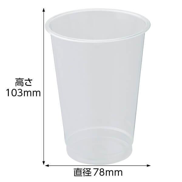 お店のための クリアカップ 10oz(78−300)50個