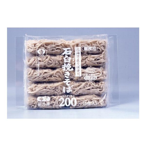 シマダヤ 北海道産そば使用石臼挽きそば(ミニダブル) 200g×5個