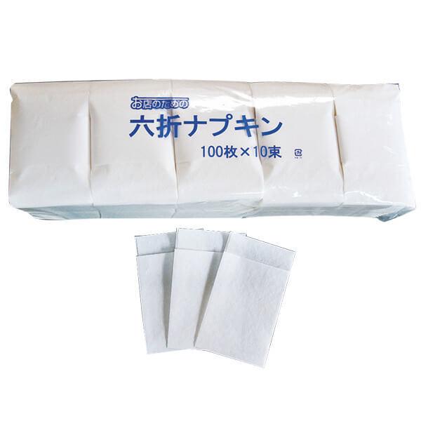 お店のための 六折ナプキン 100枚×10束