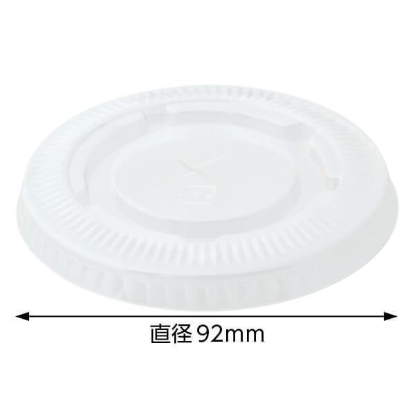 お店のための クリアカップ用リッド 12・14・17oz用 92-F(平リッド)100個