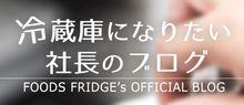 冷蔵庫になりたい社長のブログ